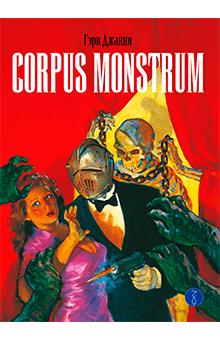 Гэри Джанни - Corpus Monstrum