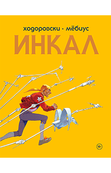 Алехандро Ходоровски - Инкал