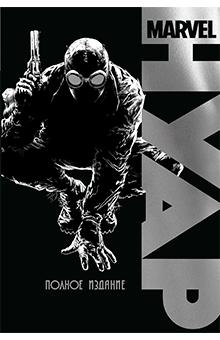 Мур, Ирвин - Marvel Нуар. Полное издание
