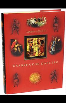 Мавро Орбини - Славянское царство