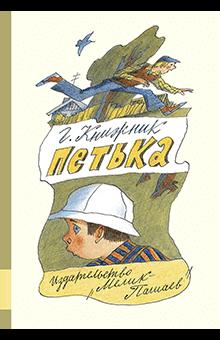 Генрих Книжник - Петька