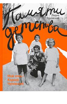 Лидия Чуковская - Памяти детства. Мой отец - Корней Чуковский