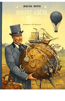 Жюль Верн - Вокруг света в 80 дней