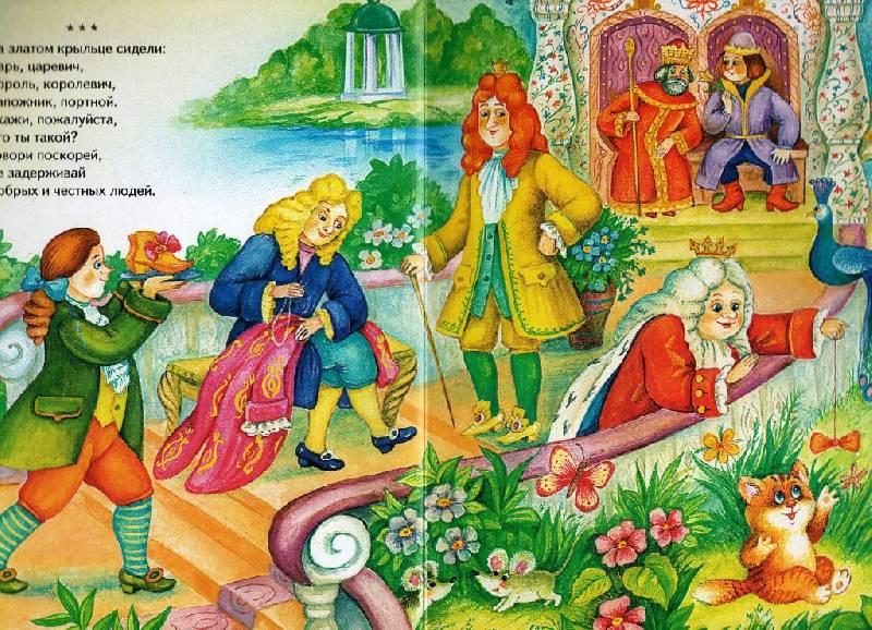 Иллюстрация 1 из 3 для На златом крыльце сидели | Лабиринт - книги. Источник: Zhanna