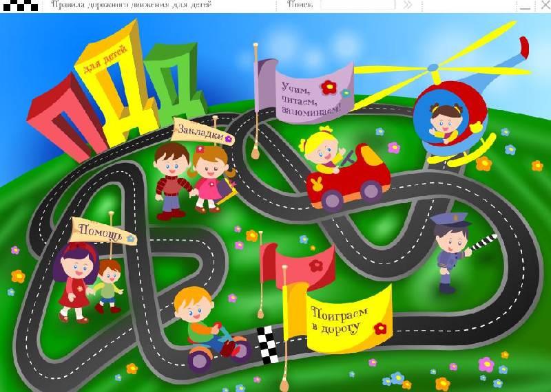 Иллюстрация 1 из 15 для Правила дорожного движения для детей (CDpc) | Лабиринт - софт. Источник: Galia