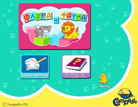 Иллюстрация 1 из 19 для Детство Мапетов. Флора и фауна. Для детей 2-5 лет (CDpc) | Лабиринт - софт. Источник: Galia