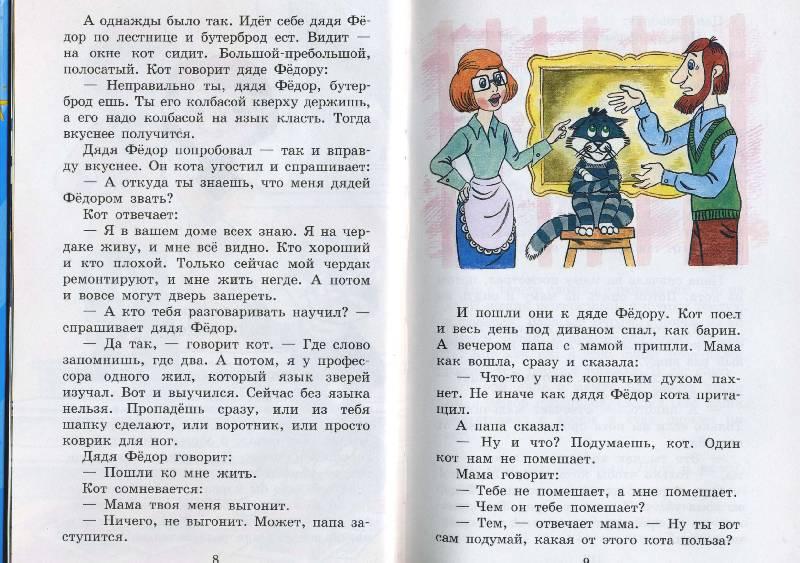 Иллюстрация 1 из 42 для Все Простоквашино - Эдуард Успенский | Лабиринт - книги. Источник: РИВА