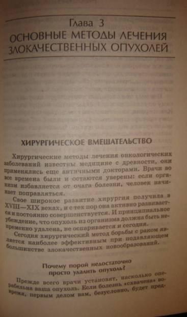Иллюстрация 1 из 9 для Рак можно и нужно победить! - Анастасия Семенова | Лабиринт - книги. Источник: Leyla