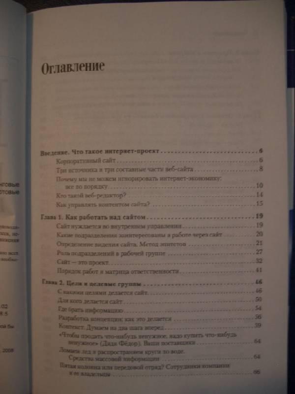 Иллюстрация 1 из 9 для Книга руководителя интернет - проекта. Готовые маркетинговые решения - Л.Ю. Ладонина | Лабиринт - книги. Источник: кареглазка