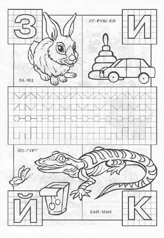 Иллюстрация 1 из 3 для Изучаем азбуку - Полярный, Никольская | Лабиринт - книги. Источник: Pallada