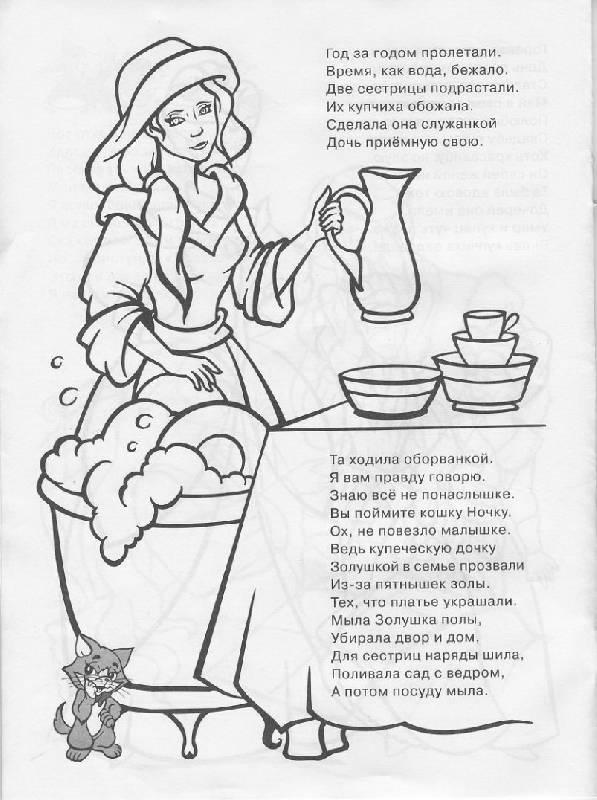 """Иллюстрация 1 из 3 для Раскраска """"Золушка"""" - Полярный, Никольская   Лабиринт - книги. Источник: Pallada"""