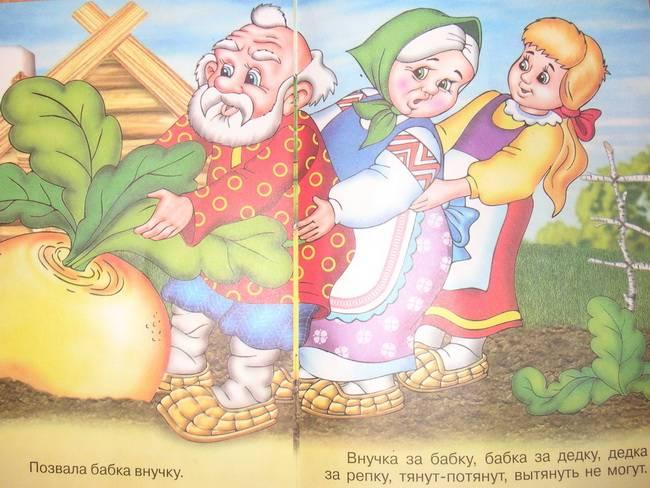 Иллюстрация 1 из 5 для Репка | Лабиринт - книги. Источник: Бойкова  Светланка
