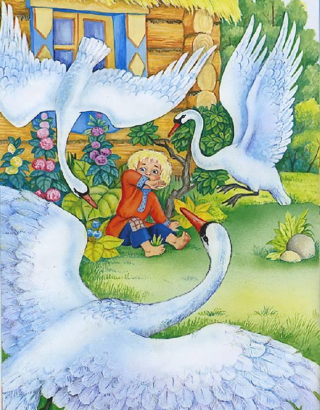 Сказка гуси лебеди в картинках