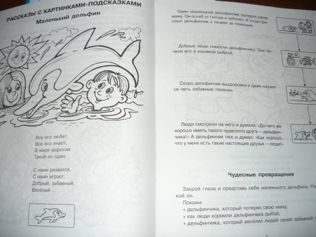 Иллюстрация 1 из 36 для Научиться пересказывать? Это просто! - Людмила Белоусова | Лабиринт - книги. Источник: Ромашка:-)