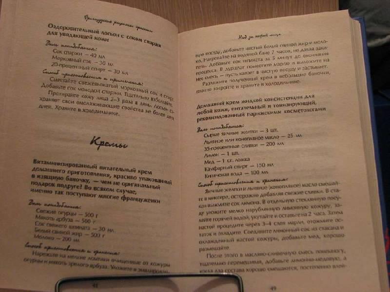 Иллюстрация 1 из 2 для Французские рецепты красоты - Ирина Серегина | Лабиринт - книги. Источник: Ефимцева  Елена Николаевна