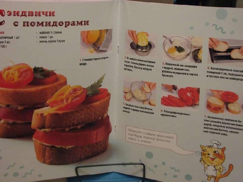 Иллюстрация 1 из 2 для Бутерброды для детей | Лабиринт - книги. Источник: Ефимцева  Елена Николаевна