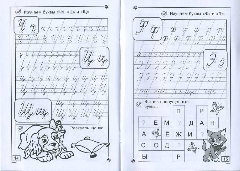 Иллюстрация 1 из 24 для Прописи: Буквы и слоги - Полярный, Никольская | Лабиринт - книги. Источник: Machaon