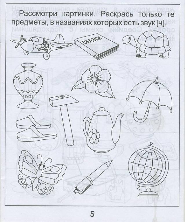 Иллюстрация 1 из 13 для Логопедическая тетрадь на звуки [Ч], [Щ]. Солнечные ступеньки | Лабиринт - книги. Источник: Machaon
