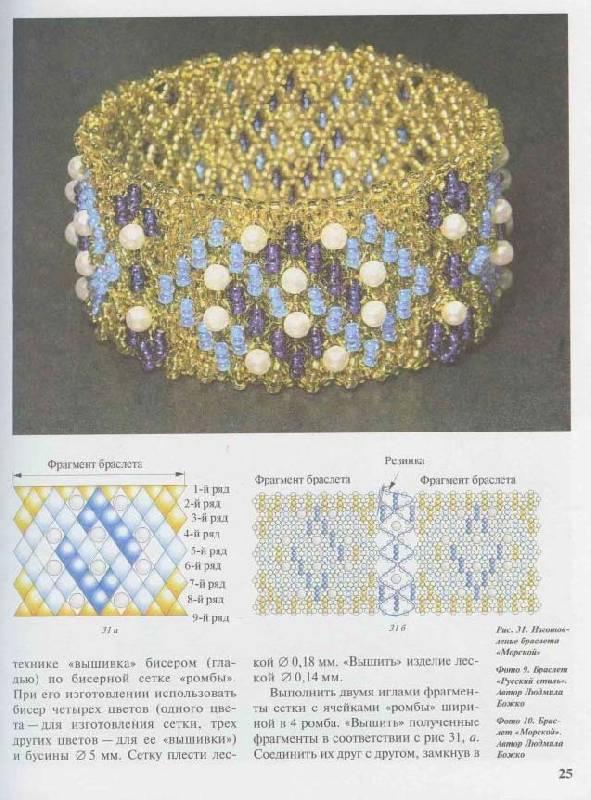 Иллюстрация 1 из 30 для Изделия из бисера - Людмила Божко | Лабиринт - книги. Источник: *Sakura*