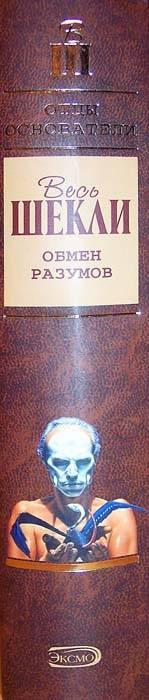 Иллюстрация 1 из 9 для Обмен разумов: Фантастические произведения - Роберт Шекли | Лабиринт - книги. Источник: nasty