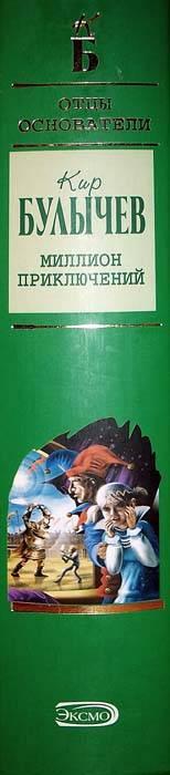 Иллюстрация 1 из 8 для Миллион приключений - Кир Булычев | Лабиринт - книги. Источник: nasty