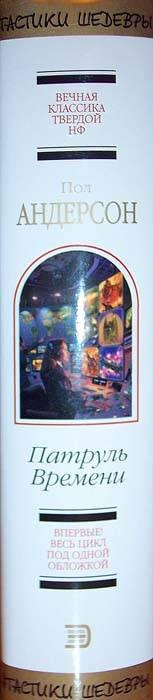 Иллюстрация 1 из 9 для Патруль Времени - Пол Андерсон   Лабиринт - книги. Источник: nasty