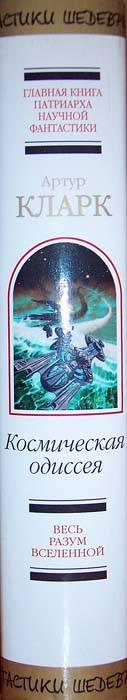 Иллюстрация 1 из 5 для Космическая одиссея: Фантастические романы - Артур Кларк | Лабиринт - книги. Источник: nasty