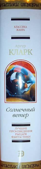 Иллюстрация 1 из 11 для Солнечный ветер: Фантастические рассказы - Артур Кларк   Лабиринт - книги. Источник: nasty