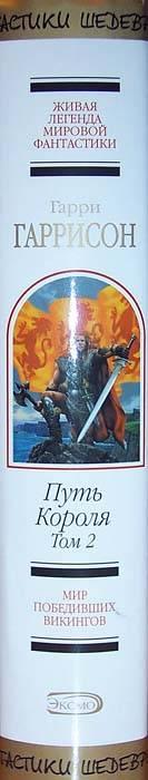 Иллюстрация 1 из 2 для Путь Короля. Том 2: Фантастические романы - Гарри Гаррисон | Лабиринт - книги. Источник: nasty