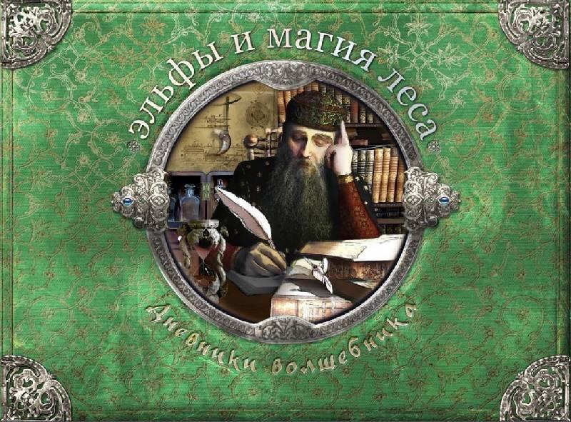 Иллюстрация 1 из 16 для Эльфы и магия леса (CDpc) | Лабиринт - софт. Источник: Ляпина  Ольга Станиславовна