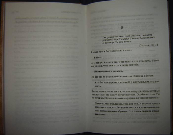 Иллюстрация 1 из 10 для Беседы с Богом. Необычный диалог. Книга 1 - Нил Уолш | Лабиринт - книги. Источник: vybegasha
