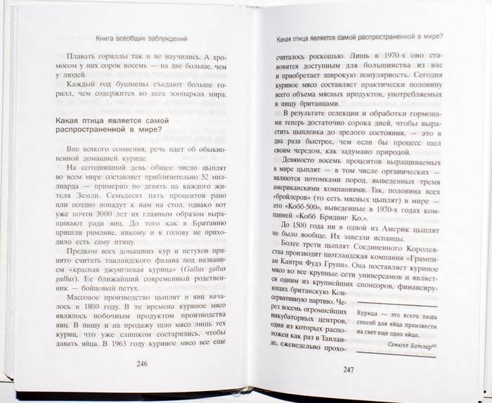 Иллюстрация 1 из 7 для Книга всеобщих заблуждений - Стивен Фрай | Лабиринт - книги. Источник: Кнопа2