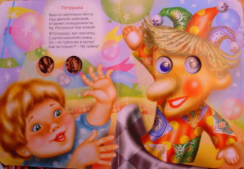 Иллюстрация 1 из 4 для Любимые игрушки - Нина Гуль | Лабиринт - книги. Источник: samuel whiskers