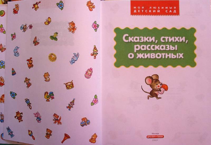 Иллюстрация 1 из 37 для Сказки, стихи, рассказы о животных | Лабиринт - книги. Источник: samuel whiskers