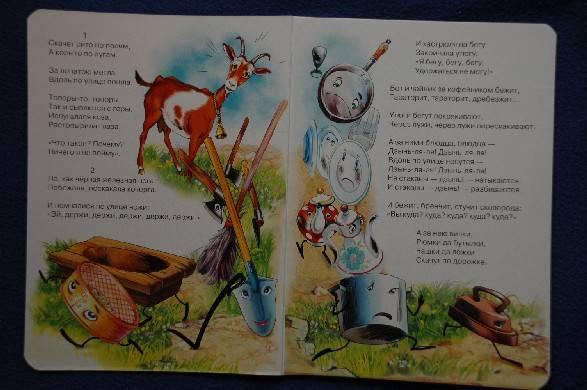 Иллюстрация 1 из 11 для Федорино горе - Корней Чуковский | Лабиринт - книги. Источник: Busyay