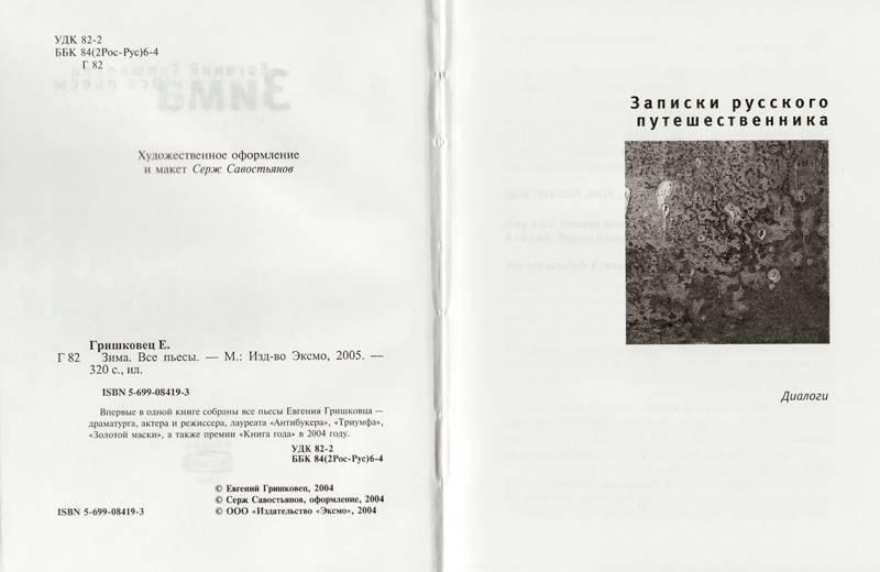 Иллюстрация 1 из 17 для Зима. Все пьесы - Евгений Гришковец | Лабиринт - книги. Источник: Count de Plagny