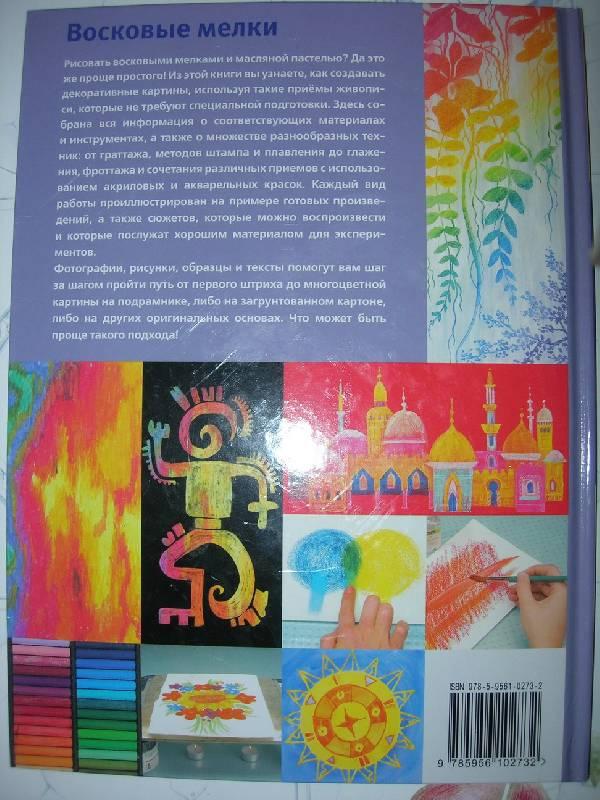 Иллюстрация 1 из 15 для Восковые мелки: Базовый курс - Анн Пипер | Лабиринт - книги. Источник: lemour