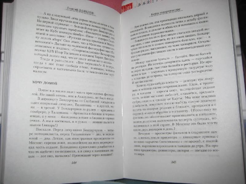 Иллюстрация 1 из 13 для Чито - грито - Георгий Данелия | Лабиринт - книги. Источник: MARNA