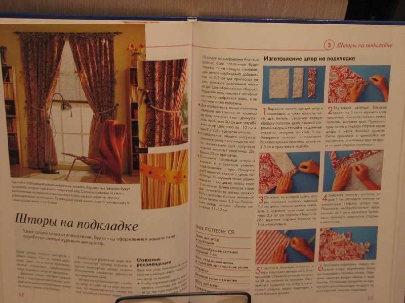 Иллюстрация 1 из 8 для 1000 лучших идей для уютного дома   Лабиринт - книги. Источник: Ефимцева  Елена Николаевна