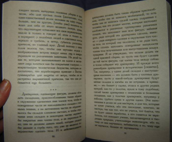 Иллюстрация 1 из 27 для Суждения о науке и искусстве - Винчи Да | Лабиринт - книги. Источник: vybegasha