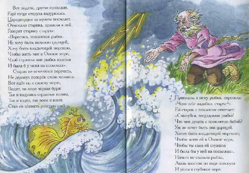 полностью сказка о рыбаке и рыбке
