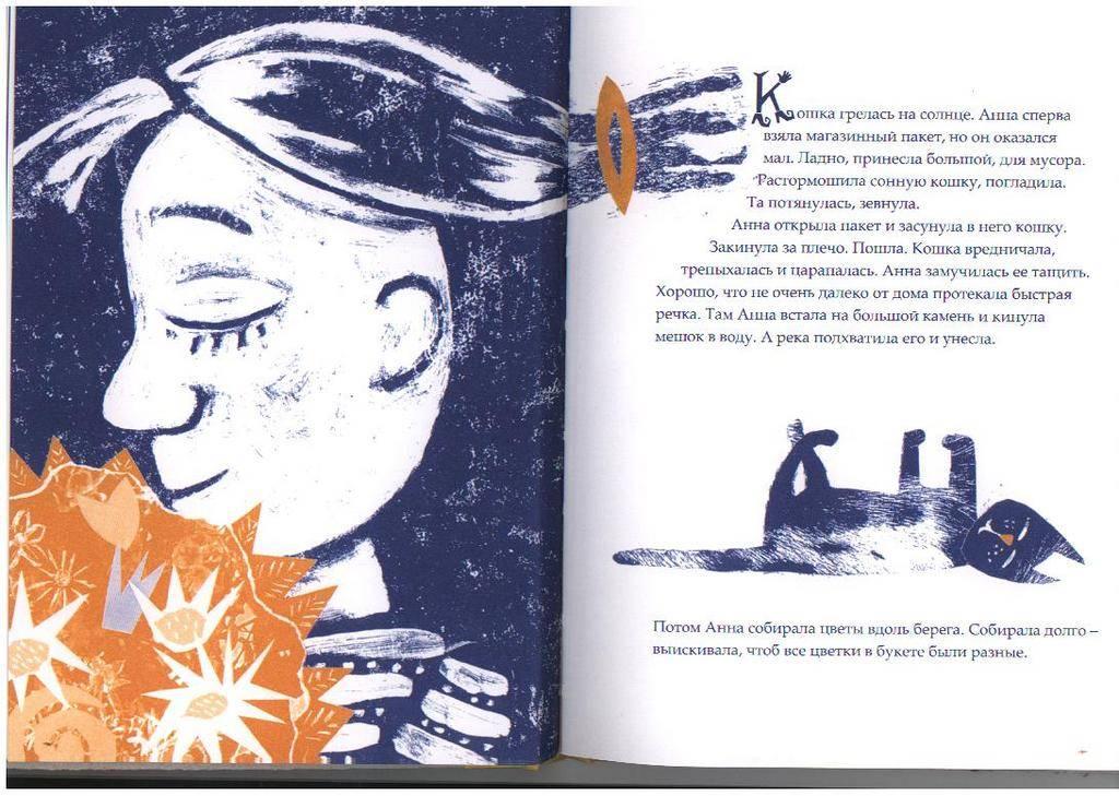 Иллюстрация 1 из 13 для И не забывай гладить котенка: Рассказ - Реннауг, Белсвик | Лабиринт - книги. Источник: мама малыша