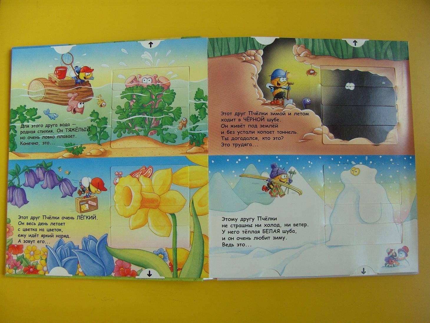 Иллюстрация 1 из 15 для Друзья Пчёлки | Лабиринт - книги. Источник: мама малыша