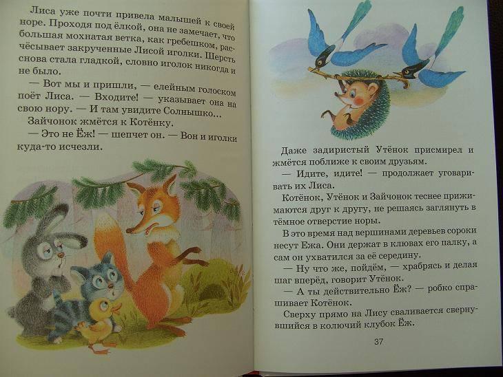 Иллюстрация 1 из 2 для Муравьишка-хвастунишка | Лабиринт - книги. Источник: мама малыша