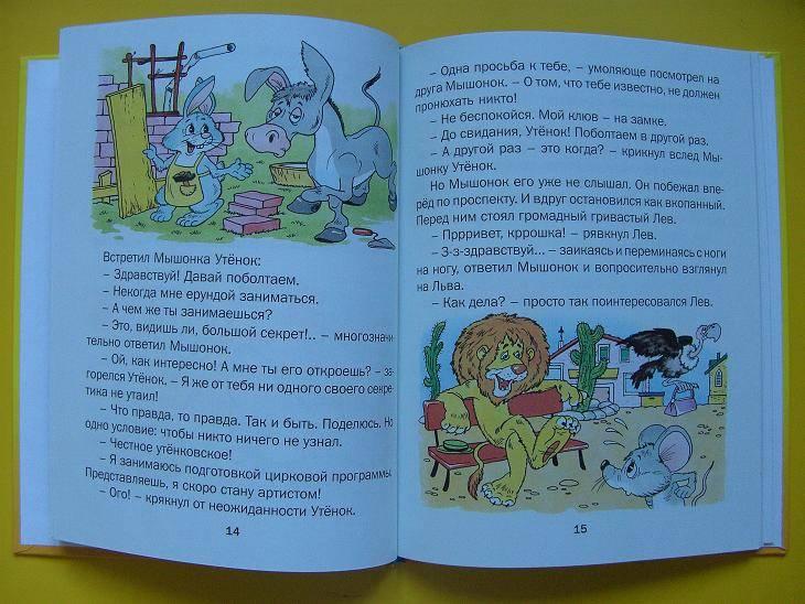 Иллюстрация 1 из 2 для Как утенок свою тень потерял. Сказки - Михаил Пляцковский | Лабиринт - книги. Источник: мама малыша