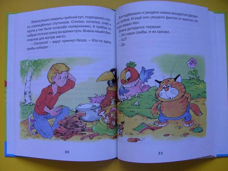 Иллюстрация 1 из 7 для Попугай Кеша ищет клад - Александр Курляндский | Лабиринт - книги. Источник: мама малыша