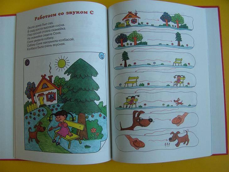 Иллюстрация 1 из 18 для Прочитай и расскажи - Татьяна Бардышева | Лабиринт - книги. Источник: мама малыша