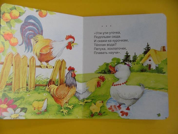 Иллюстрация 1 из 10 для Уточка - Наталья Мигунова | Лабиринт - книги. Источник: мама малыша