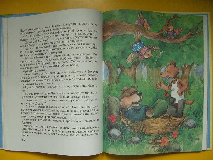 Иллюстрация 1 из 32 для Кто самый красивый? - Екатерина Карганова | Лабиринт - книги. Источник: мама малыша
