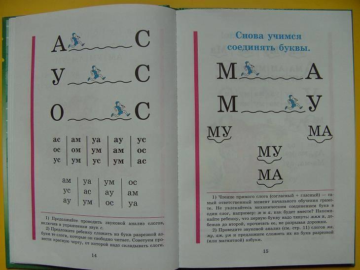 Иллюстрация 1 из 11 для Букварь: Пособие для родителей и детей - Надежда Жукова | Лабиринт - книги. Источник: мама малыша